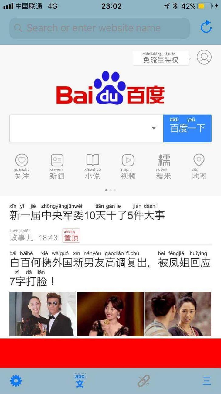 China Unicom blocking a portrait-mode banner ad on iPhone (landscape was also blocked). Blockade was lifted immediately upon connecting to a VPN.