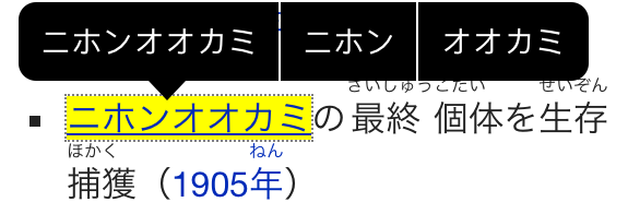 Compound noun handling (Japanese)